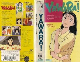 【VHSです】YAWARA! 第30話〜第33話 受験日のプレゼント|中古ビデオ【中古】