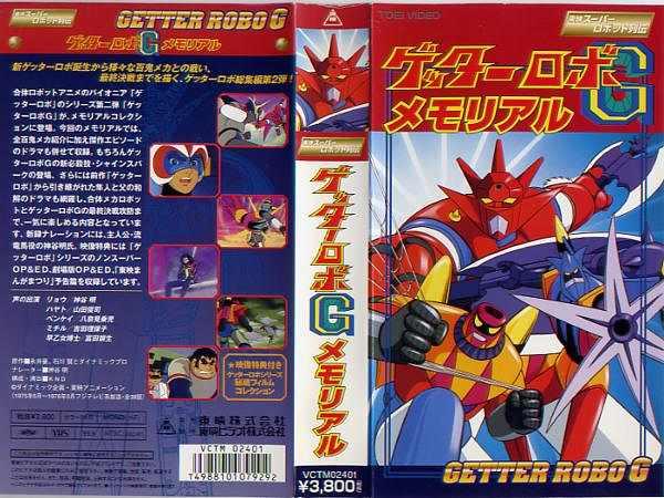 【VHSです】東映スーパーロボット列伝 ゲッターロボGメモリアル [未DVD化]|中古ビデオ【中古】