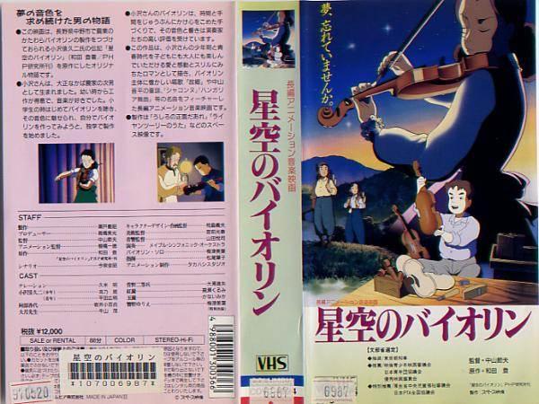 【VHSです】星空のバイオリン|中古ビデオ【中古】【1/18 20時から1/22 10時まで★ポイント10倍★☆期間限定】