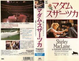 【VHSです】マダム・スザーツカ [字幕]|中古ビデオ【中古】