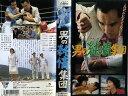 【VHSです】男の純情集団|中古ビデオ【中古】【ポイント10倍♪10/16(金)20時〜10/26(月)10時迄】