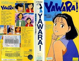【VHSです】YAWARA! 第38話〜第41話 富士子さんの秘密!|中古ビデオ【中古】