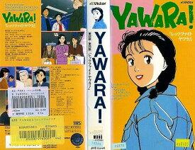 【VHSです】YAWARA! 第22話〜第25話 「レッツファイト!」|中古ビデオ【中古】