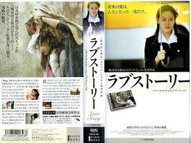 【VHSです】ラブストーリー [吹替]|中古ビデオ【中古】【ポイント10倍♪11/13(金)20時〜11/27(金)23時59分迄】