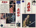 【VHSです】若親分 [市川雷蔵/朝丘雪路]|中古ビデオ【中古】【ポイント10倍♪10/16(金)20時〜10/26(月)10時迄】