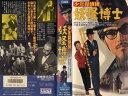 【VHSです】少年探偵団 第一部 妖怪博士 [南原伸二/岡田英次]|中古ビデオ【中古】【1/1 0時から1/16 10時まで★ポイ…
