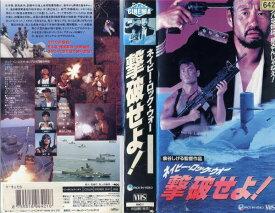 【VHSです】ネイビー・ロック・ウォー 撃破せよ!|中古ビデオ【中古】