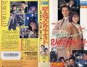 【VHSです】2人のマジカル・ナイト 中古ビデオ【中古】