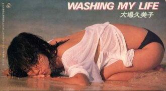 OBA 久美子孩子洗我的生活 [未读 DVD] | 前视频