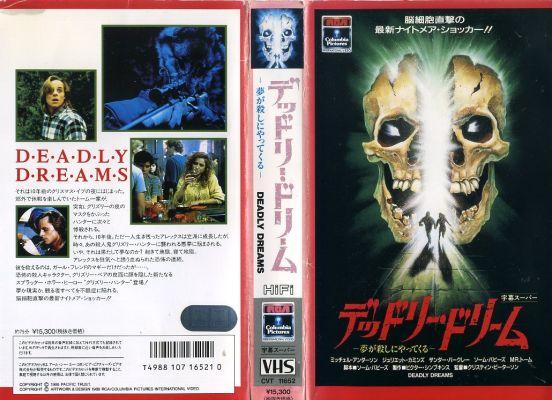 【VHSです】デッドリー・ドリーム 夢が殺しにやってくる [字幕] 中古ビデオ【中古】