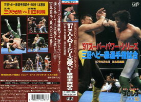 【VHSです】97スーパーパワーシリーズ 三冠ヘビー級選手権試合 '97年6月6日 日本武道館|中古ビデオ [K]【中古】