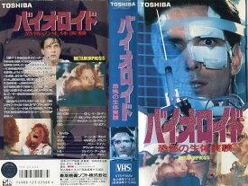 【VHSです】バイオロイド 恐怖の生体実験 (1989年) [字幕] 中古ビデオ【中古】