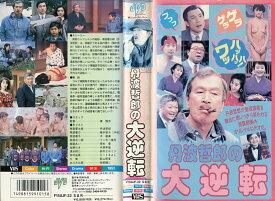 【VHSです】丹波哲郎の大逆転 (1992年)|中古ビデオ【中古】【ポイント10倍♪9/4(金)20時〜9/28(月)10時迄】