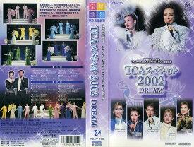 【VHSです】宝塚歌劇 東京宝塚劇場 TCAスペシャル2002 DREAM|中古ビデオ【中古】【ポイント10倍♪7/31(金)20時〜8/17(月)10時迄】