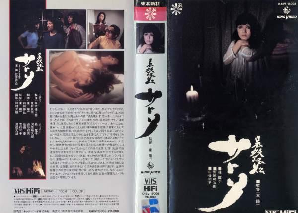 【VHSです】日本妖怪伝 サトリ|中古ビデオ【中古】