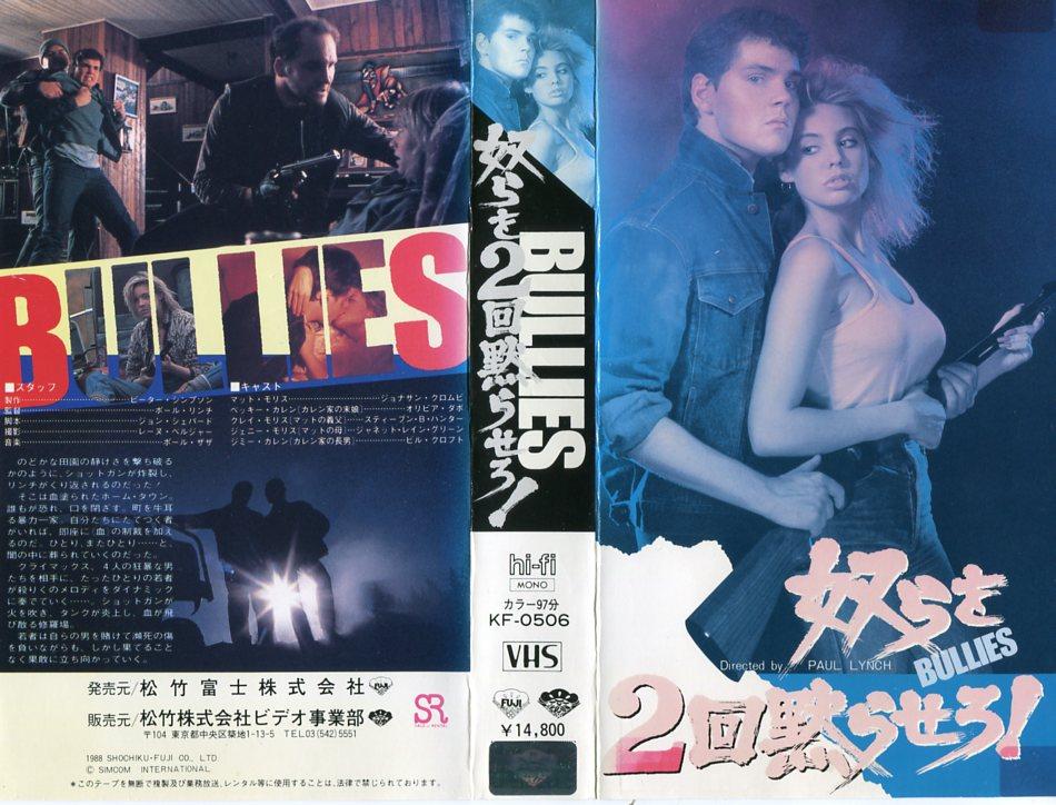 【VHSです】奴らを2回黙らせろ! BULLIES [字幕]|中古ビデオ【中古】