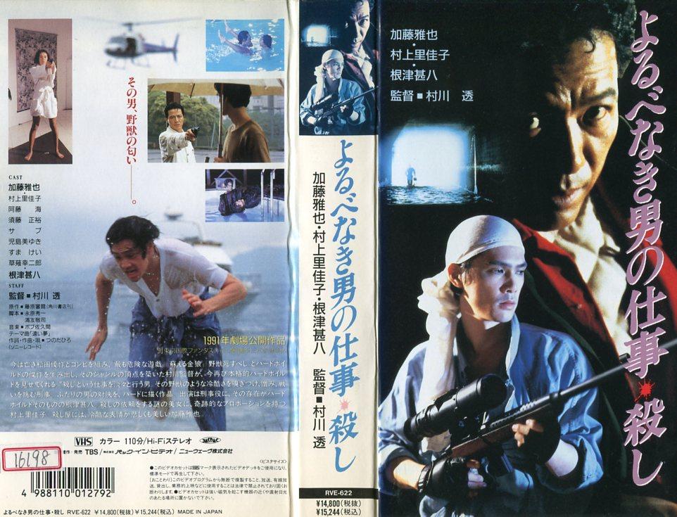【VHSです】よるべなき男の仕事 殺し [加藤雅也]|中古ビデオ【中古】