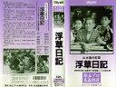 【VHSです】浮草日記|中古ビデオ [K]【中古】【1/1 0時から1/16 10時まで★ポイント10倍★☆期間限定】