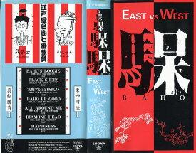 【VHSです】BAHO EAST VS WEST 馬呆 Char 石田長生 東西頑固ギタリストの対決 中古ビデオ [K]【中古】【ポイント10倍♪9/4(金)20時〜9/28(月)10時迄】