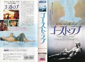 【VHSです】ゴースト・ラブ [字幕][アンソニー・クィン/ボー・デレク]|中古ビデオ【中古】【ポイント10倍♪9/4(金)20時〜9/28(月)10時迄】