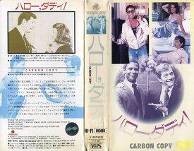 【VHSです】ハロー、ダディ! [字幕]|中古ビデオ【中古】
