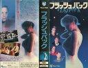 【VHSです】フラッシュバック [字幕][ブラッド・ダリフ/レイン・デイビス]|中古ビデオ【中古】【ポイント10倍♪2/6(…