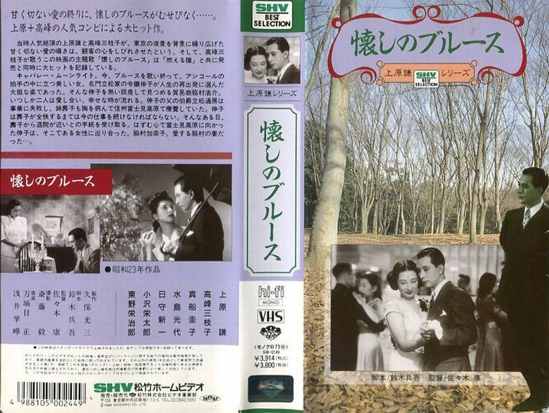 【VHSです】懐しのブルース|中古ビデオ【中古】