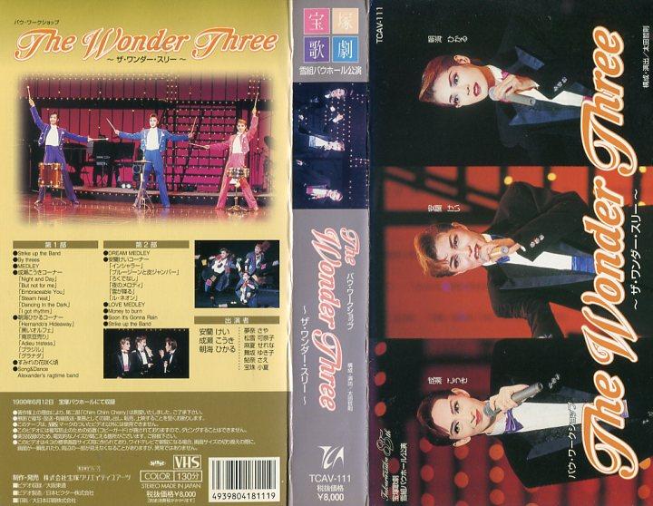 【VHSです】【宝塚歌劇:雪組】The Wonder Three|中古ビデオ [K]【中古】【5/1 0時から 5/21 10時まで★ポイント10倍★☆期間限定】