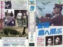 【VHSです】愛機南へ飛ぶ|中古ビデオ [K]【中古】【ポイント10倍♪10/16(金)20時〜10/26(月)10時迄】