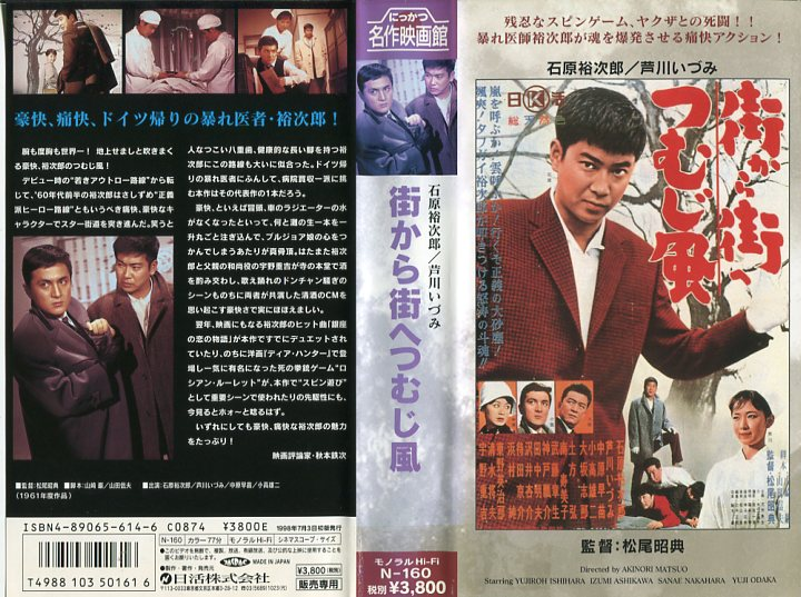 【VHSです】街から街へつむじ風 [石原裕次郎]|中古ビデオ [K]【中古】