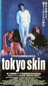 【VHSです】tokyo skin [修健/高橋美香]|中古ビデオ【中古】