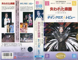 【VHSです】失われた楽園 -ハリウッド・バビロン-/サザンクロス・レビュー [宝塚歌劇 花組公演]|中古ビデオ
