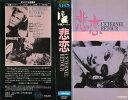 【VHSです】悲恋 (1943年) [字幕]|中古ビデオ【ポイント10倍♪10/2(金)20時〜10/12(月)10時迄】