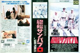 【VHSです】砲艦サンパブロ 2本組 [字幕] 中古ビデオ【中古】