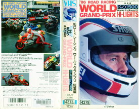【VHSです】86 ロードレーシング ワールドグランプリ 総集編|中古ビデオ【中古】【ポイント10倍♪10/16(金)20時〜10/26(月)10時迄】