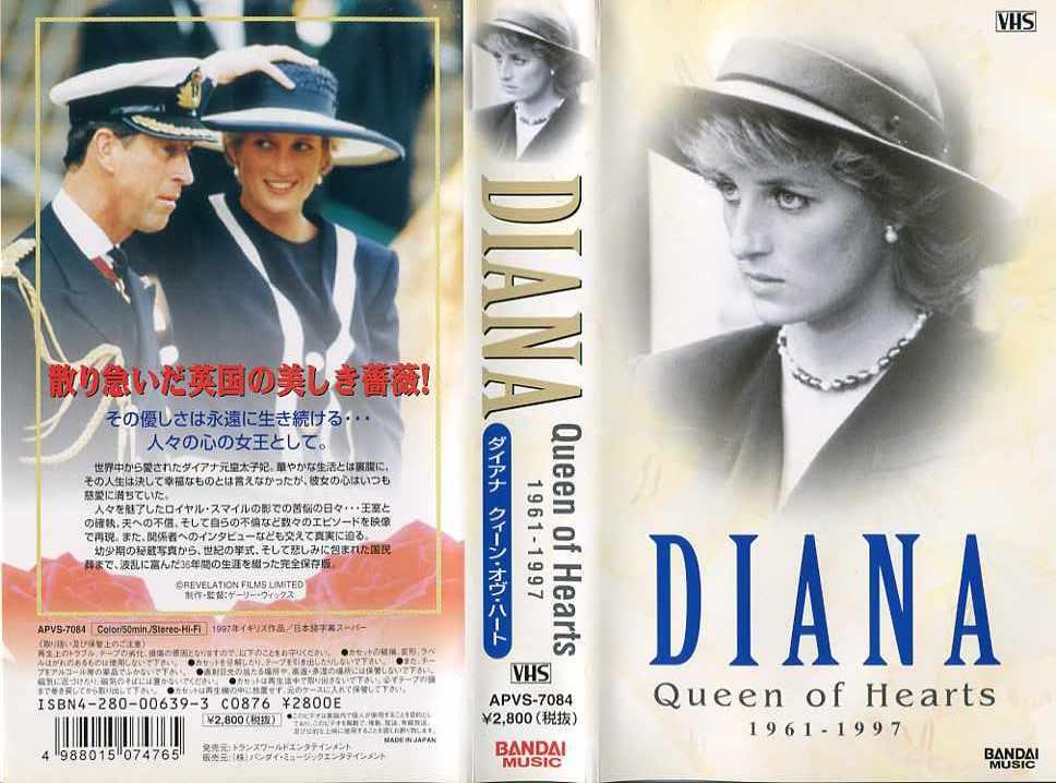 DIANA Queen of Hearts 1961-1997 ダイアナ クィーン・オヴ・ハート [字幕]|中古ビデオ【10/19 20時から10/30 10時まで★ポイント10倍★☆期間限定】