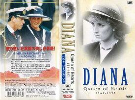 【VHSです】DIANA Queen of Hearts 1961-1997 ダイアナ クィーン・オヴ・ハート [字幕]|中古ビデオ【12/14 10時から 12/24 10時まで★ポイント5倍★☆期間限定】