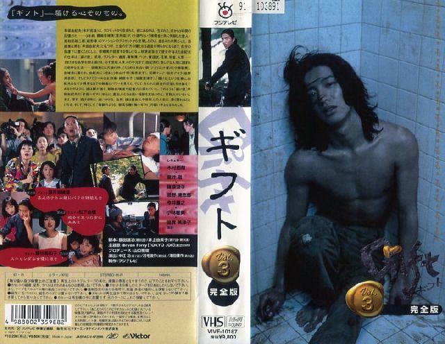 【VHSです】ギフト 完全版 VOL.3 [木村拓哉]|中古ビデオ【中古】
