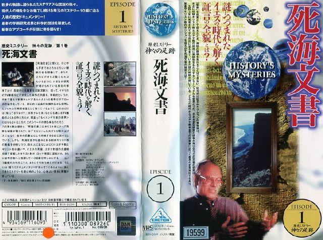 【VHSです】神々の足跡「死海文書」 EPISODE1 [字幕]|中古ビデオ【中古】【10/19 20時から10/30 10時まで★ポイント10倍★☆期間限定】