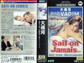 【VHSです】大運河 [字幕][ロジェ・ヴァディム]|中古ビデオ【中古】
