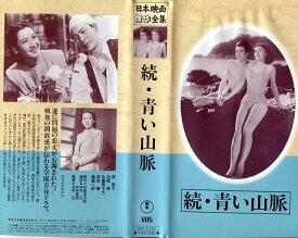 【VHSです】続・青い山脈 [原節子] 中古ビデオ【中古】