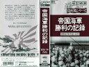 【VHSです】戦記映画No.13 復刻版シリーズ 帝国海軍勝利の記録|中古ビデオ【中古】【ポイント10倍♪6/4(木)20時〜6/1…