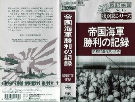 【VHSです】戦記映画No.13 復刻版シリーズ 帝国海軍勝利の記録|中古ビデオ【中古】