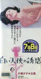 【VHSです】白い天使の誘惑 中古ビデオ【中古】【6/14 20時から 6/26 10時まで★ポイント10倍★☆期間限定】