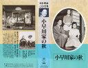 【VHSです】日本映画傑作全集 小早川家の秋 (1961年)|中古ビデオ【中古】