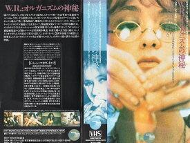 【VHSです】WR:オルガニズムの神秘|中古ビデオ【中古】【12/14 10時から 12/24 10時まで★ポイント5倍★☆期間限定】
