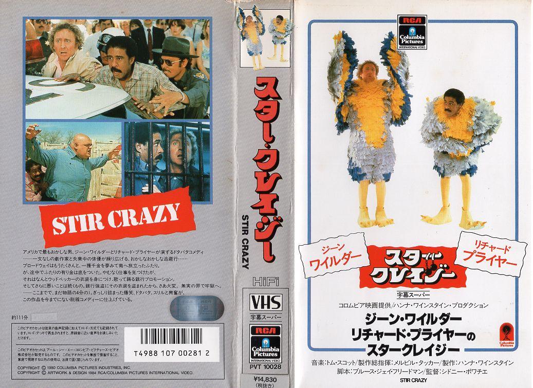【VHSです】スター・クレイジー|中古ビデオ【中古】