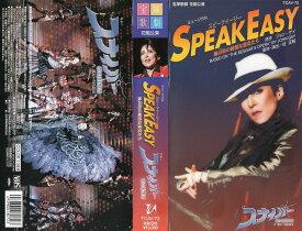 【VHSです】【宝塚歌劇:花組】SPEAKEASY/スナイパー -恋の狙撃者-|中古ビデオ