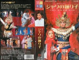 【VHSです】【宝塚歌劇:月組】ジャワの踊り子|中古ビデオ