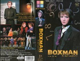 【VHSです】【宝塚歌劇:宙組】BOXMAN -俺に破れない金庫などない-|中古ビデオ